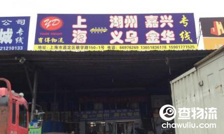 【有得物流】上海至湖州、嘉兴专线