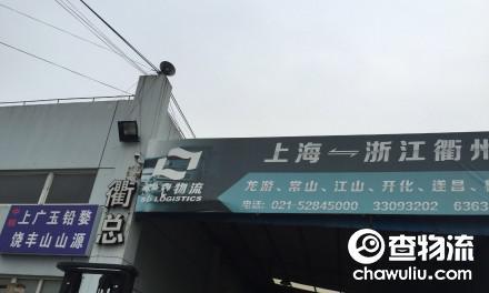 【衢总物流】上海至衢州、龙游、上饶专线(中转遂昌、松阳)