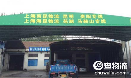 【商昆物流】上海至昆明、贵阳专线