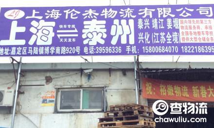 【伦杰物流】上海至苏州、吴江、泰州、泰兴、靖江、淮安、扬州、仪征、姜堰、海安专线