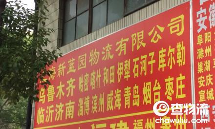 【新蓝园(顺鹏)物流】上海至济南、临沂、乌鲁木齐、新疆专线
