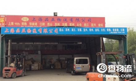 【品亚物流】上海至常熟、张家港、江阴、昆山、苏州、无锡、常州、太仓专线