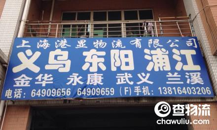 【港显物流】上海至义乌、金华、东阳专线