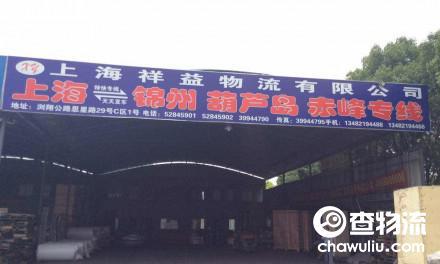 【祥益物流】上海至锦州、葫芦岛、赤峰专线