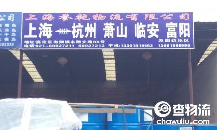 【誉乾物流】上海至杭州、萧山、余杭、富阳、临安、嘉兴、嘉善、桐乡、绍兴、临平、平湖专线
