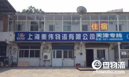 【衡伟物流】上海至天津专线