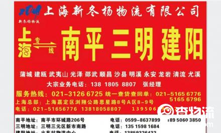 【新冬扬物流】上海至南平、三明、建阳、福州、龙岩专线(福建全境)