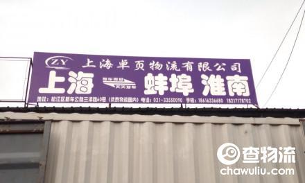 【卓页物流】上海至蚌埠、淮南专线
