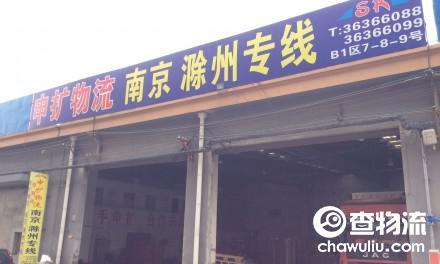 【申扩物流】上海至南京、滁州专线