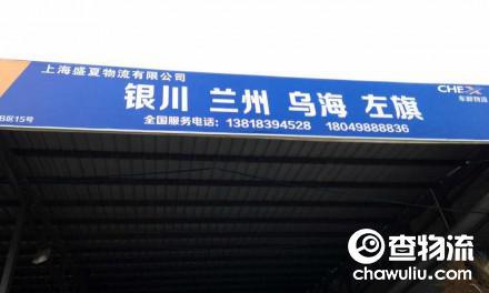 【盛夏物流】上海至银川、乌海、兰州专线