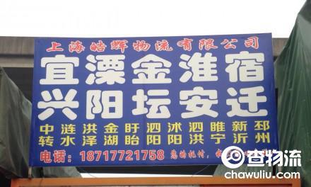 【皓辉物流】上海至宜兴、溧阳、金坛、淮安、宿迁专线