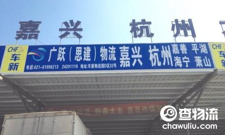 【广跃物流】上海至杭州、萧山专线(浙江全境)