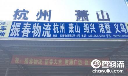 【振春物流】上海至杭州、萧山专线