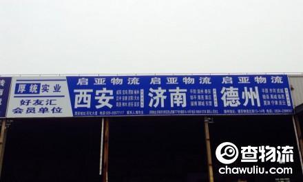 【启亚物流】上海往返济南、德州、西安专线