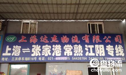 【达杰运输】上海至张家港、常熟、江阴专线