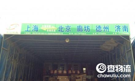 【冀锦物流】上海至北京、廊坊、天津专线