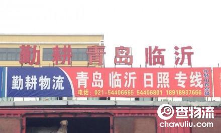 【勤耕物流】上海至青岛、日照、临沂专线,中转烟台、威海、潍坊