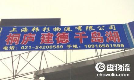 【韩杉物流】上海至桐庐、建德、千岛湖专线