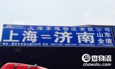 【东连物流】上海至济南专线(山东全境)