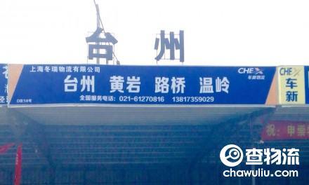 【冬瑞物流】上海至台州专线