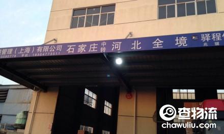 【兆骥物流】上海到石家庄专线(中转河北全境)