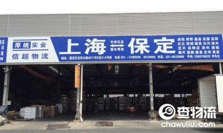 【信超物流】上海至保定专线