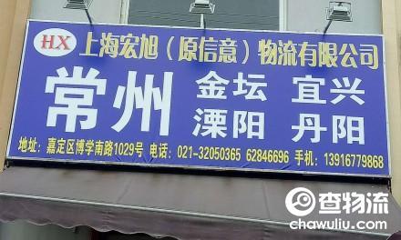 【宏旭物流】上海至常州、宜兴、金坛、溧阳、丹阳、镇江、无锡、苏州专线
