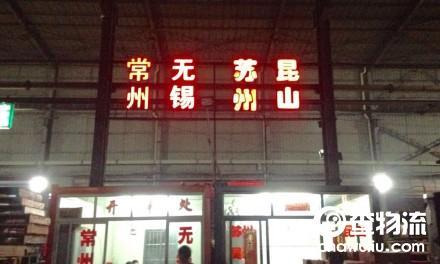 【乾影物流】上海到常州、无锡专线
