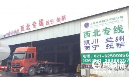 【众乐储运】上海至银川、兰州、西宁、拉萨专线(西北专线)