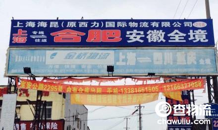 【海昆物流】上海至合肥(安徽全境)