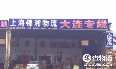 【锦湘物流】上海至大连专线