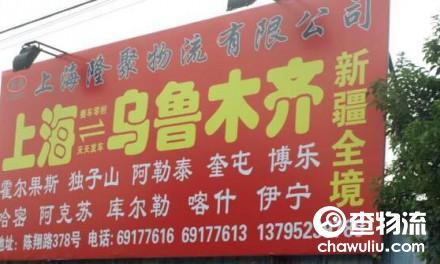 【隆聚物流】上海至乌鲁木齐专线(辐射新疆全境)