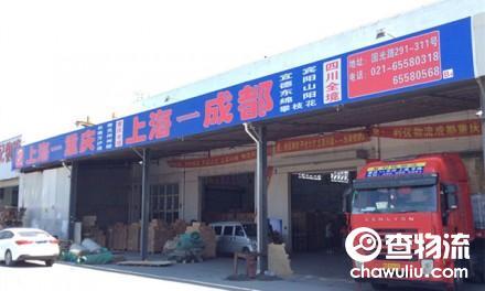 【利优物流】上海至重庆、成都专线