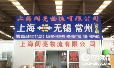 【阔亮物流】上海至无锡、常州专线