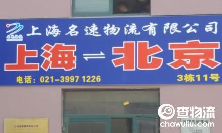 【名速物流】上海至北京专线