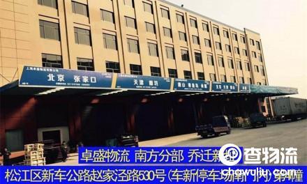 【卓盛物流】上海至北京、天津、张家口、廊坊、唐山、秦皇岛、承德、大同专线