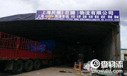 【民振(巨腾)物流】上海至菏泽专线