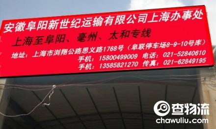 【新世纪物流】上海至阜阳、毫州、太和专线