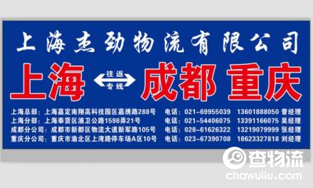 【杰劲物流】上海至成都、重庆专线