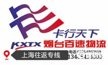 【百速物流】上海至烟台、威海往返专线