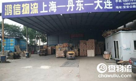 【鸿信物流】上海到丹东、大连直达专线