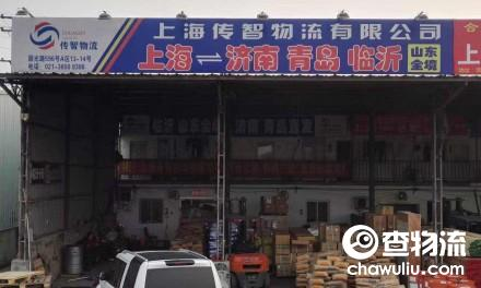 【传智物流】上海至济南、临沂、青岛专线