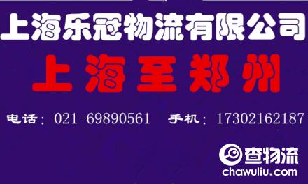 【乐冠物流】上海至郑州专线
