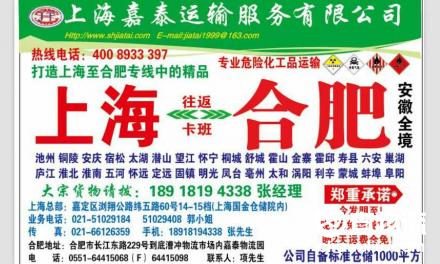 【嘉泰物流】上海至合肥往返专线(中转安徽全境)
