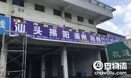 【鹏怡物流】上海至汕头、揭阳、潮州、梅州、汕尾专线