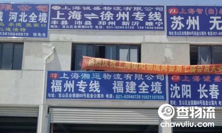 【诚盛物流】上海至徐州专线