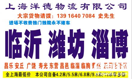 【洋德物流】上海至临沂、潍坊、淄博、东营、滨州、济南、青岛专线(山东全境)